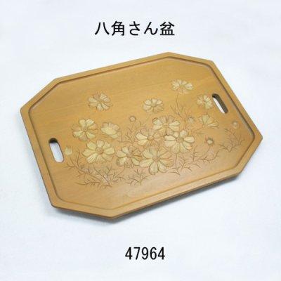 画像1: 八角さん盆 400×300×20mm朴材