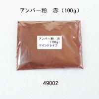 アンバー粉 赤(明赤)100g