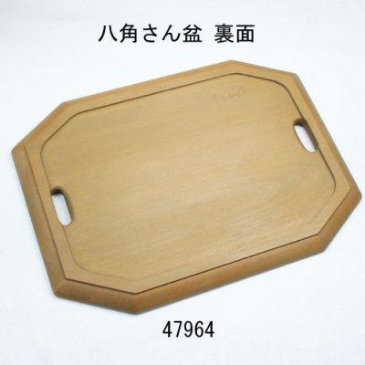 画像3: 八角さん盆 400×300×20mm朴材