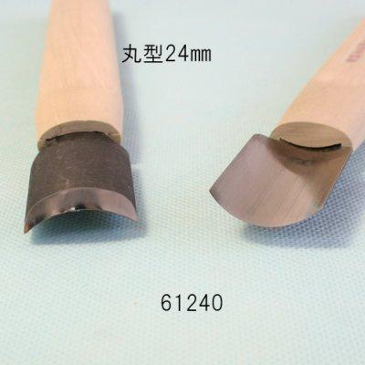 画像2: 彫刻刀安来鋼super 丸型 24mm NEWタイプ