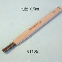 彫刻刀安来鋼super 丸型10.5mm