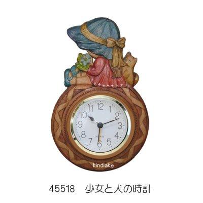画像1: 少女と犬の時計