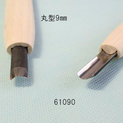 画像2: 彫刻刀安来鋼super 丸型 9mm