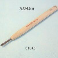 彫刻刀安来鋼super 丸型 4.5mm