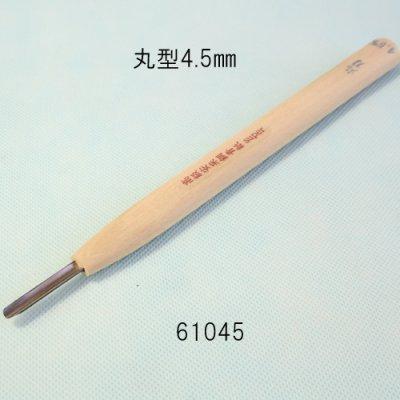 画像1: 彫刻刀安来鋼super 丸型 4.5mm