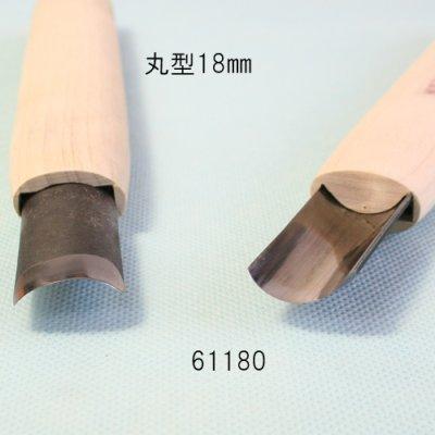 画像2: 彫刻刀安来鋼super 丸型18mm