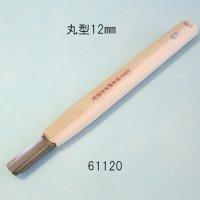 彫刻刀安来鋼super 丸型 12mm