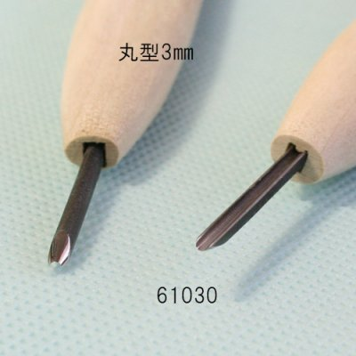 画像2: 彫刻刀安来鋼super 丸型3mm