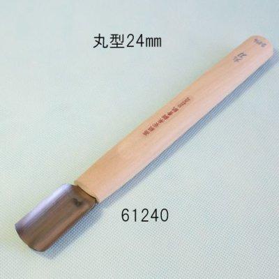 画像1: 彫刻刀安来鋼super 丸型 24mm NEWタイプ