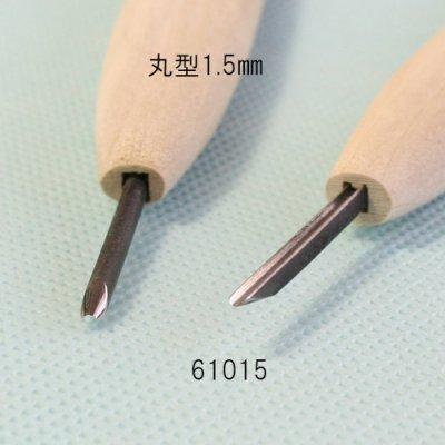 画像2: 彫刻刀安来鋼super 丸型1.5mm