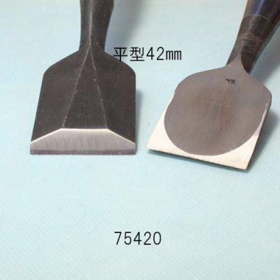 画像2: 木彫たたきのみ 平型 42mm