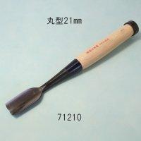 たたきのみ 丸型21mm