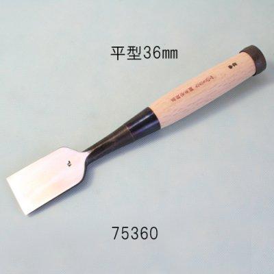 画像1: たたきのみ 平型36mm