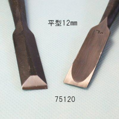 画像2: たたきのみ 平型12mm
