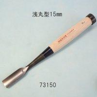 たたきのみ 浅丸型15mm