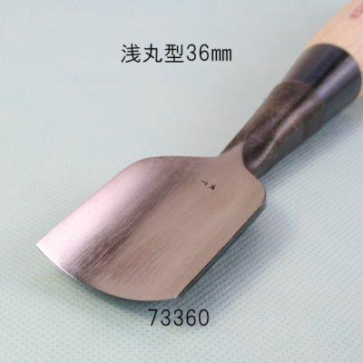 画像2: たたきのみ 浅丸型36mm