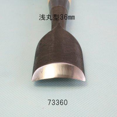 画像3: たたきのみ 浅丸型36mm