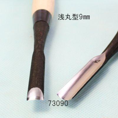 画像2: たたきのみ 浅丸型9mm