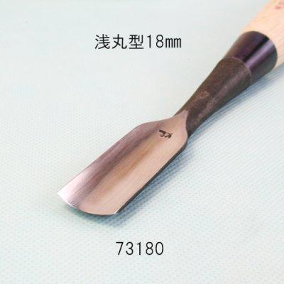 画像3: たたきのみ 浅丸型18mm