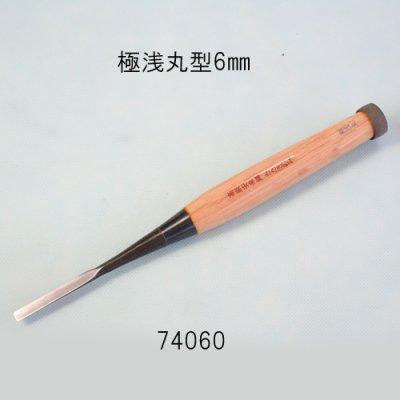 画像1: たたきのみ 極浅丸型6mm