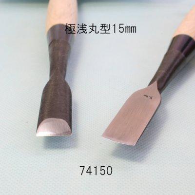 画像2: たたきのみ 極浅丸型15mm