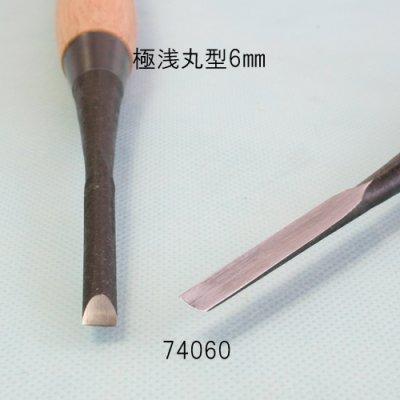 画像2: たたきのみ 極浅丸型6mm