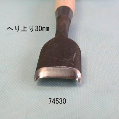 画像2: たたきのみ へり上がり型30mm