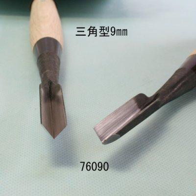 画像2: たたきのみ 三角型9mm