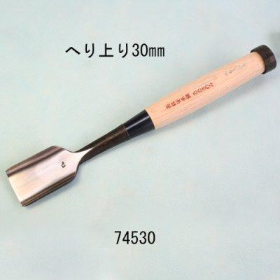 画像1: たたきのみ へり上がり型30mm