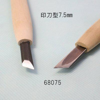 画像2: 彫刻刀安来鋼super 印刀型右7.5mm