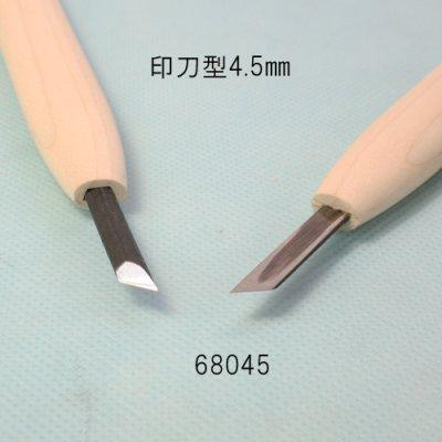 画像2: 彫刻刀安来鋼super 印刀型右4.5mm