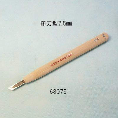 画像1: 彫刻刀安来鋼super 印刀型右7.5mm