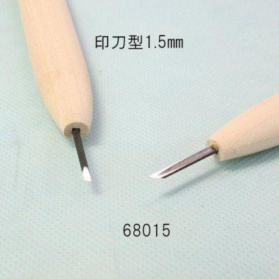 画像2: 彫刻刀安来鋼super 印刀型右1.5mm