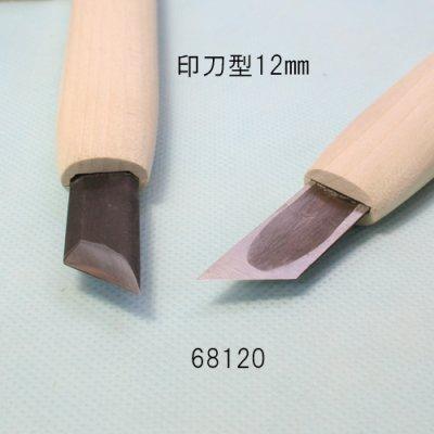 画像2: 彫刻刀安来鋼super 印刀型 12mm