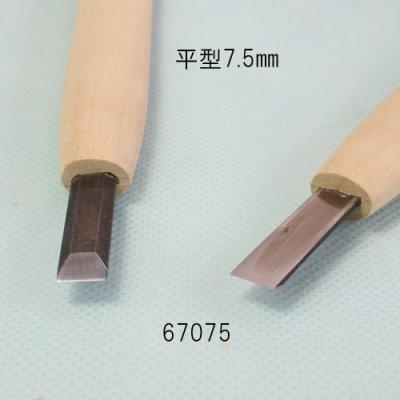 画像2: 彫刻刀安来鋼super 平型7.5mm