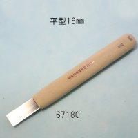 彫刻刀安来鋼super 平型18mm