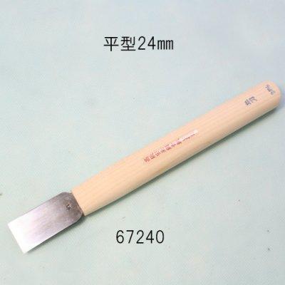 画像1: 彫刻刀安来鋼super 平型24mm  NEWタイプ
