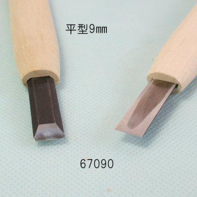 画像2: 彫刻刀安来鋼super 平型9mm