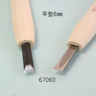 画像2: 彫刻刀安来鋼super 平型6mm