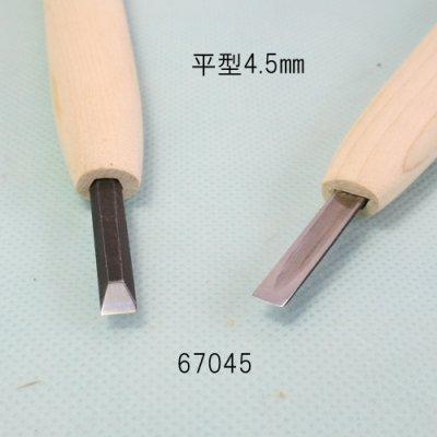 画像2: 彫刻刀安来鋼super 平型4.5mm