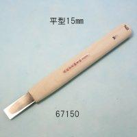 彫刻刀安来鋼super 平型15mm