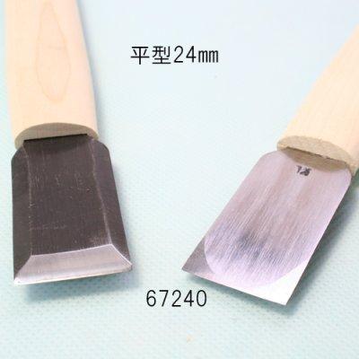画像2: 彫刻刀安来鋼super 平型24mm  NEWタイプ