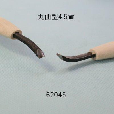 画像2: 彫刻刀安来鋼super 丸曲型4.5mm