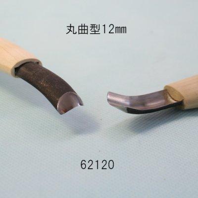 画像2: 彫刻刀安来鋼super 丸曲型12mm