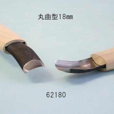 画像2: 彫刻刀安来鋼super 丸曲型18mm