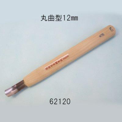 画像1: 彫刻刀安来鋼super 丸曲型12mm