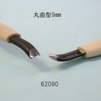 画像2: 彫刻刀安来鋼super 丸曲型9mm