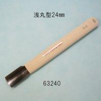 彫刻刀安来鋼super 浅丸型24mm NEWタイプ