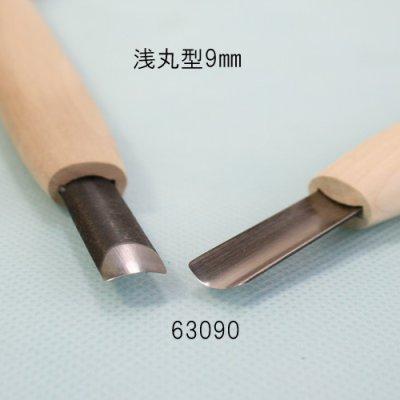 画像2: 彫刻刀安来鋼super 浅丸型9mm