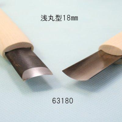 画像2: 彫刻刀安来鋼super 浅丸型18mm